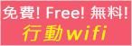 wifun